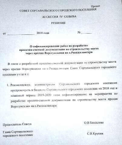 https://sontgranit.ru/forum/img/мост1.jpg