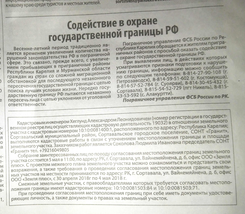 https://sontgranit.ru/forum/img/20180330-ладога2.JPG