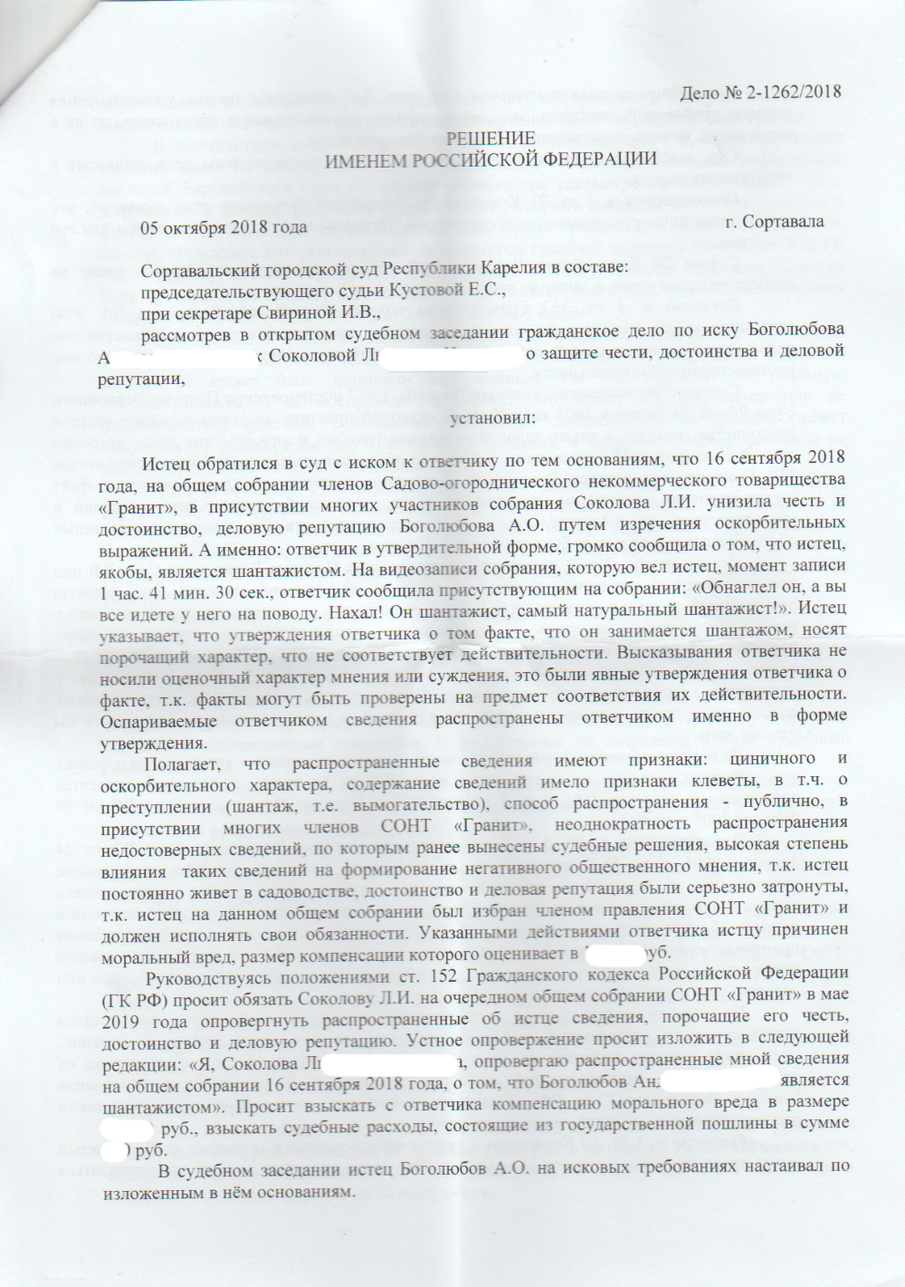 https://sontgranit.ru/forum/img/20181005-решение-суда2.png