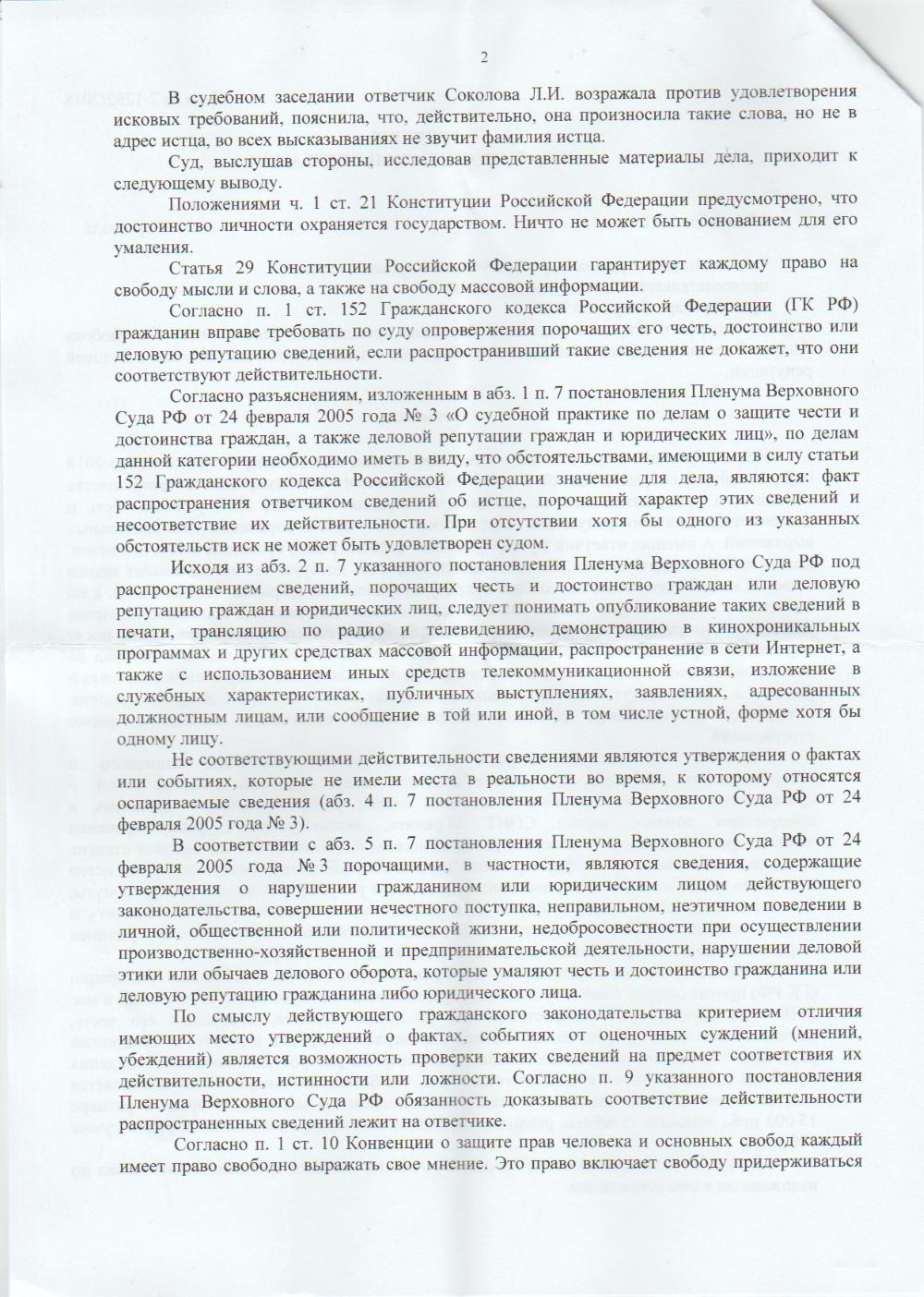 https://sontgranit.ru/forum/img/20181005-решение-суда3.png