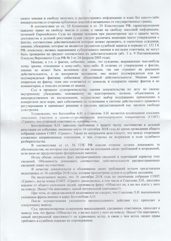 https://sontgranit.ru/forum/img/20181005-решение-суда4.png