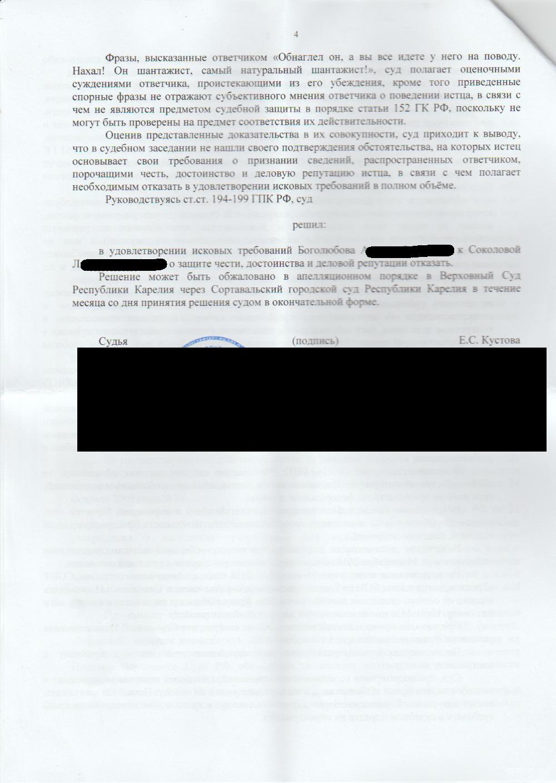 https://sontgranit.ru/forum/img/20181005-решение-суда5.png