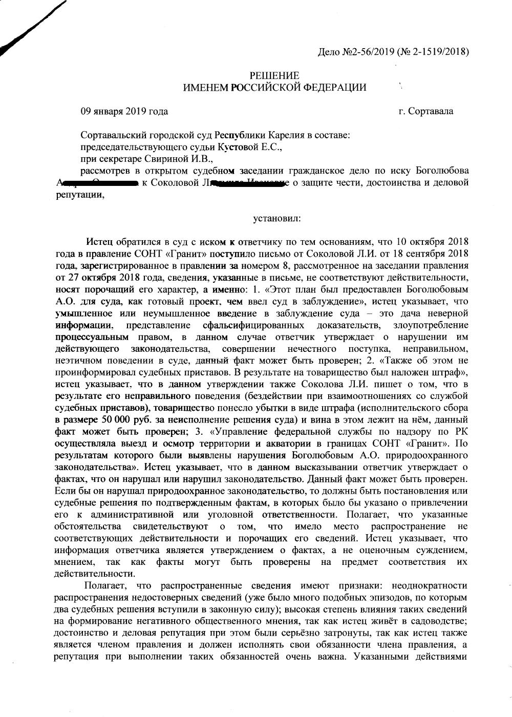 https://sontgranit.ru/forum/img/20190109-2.png