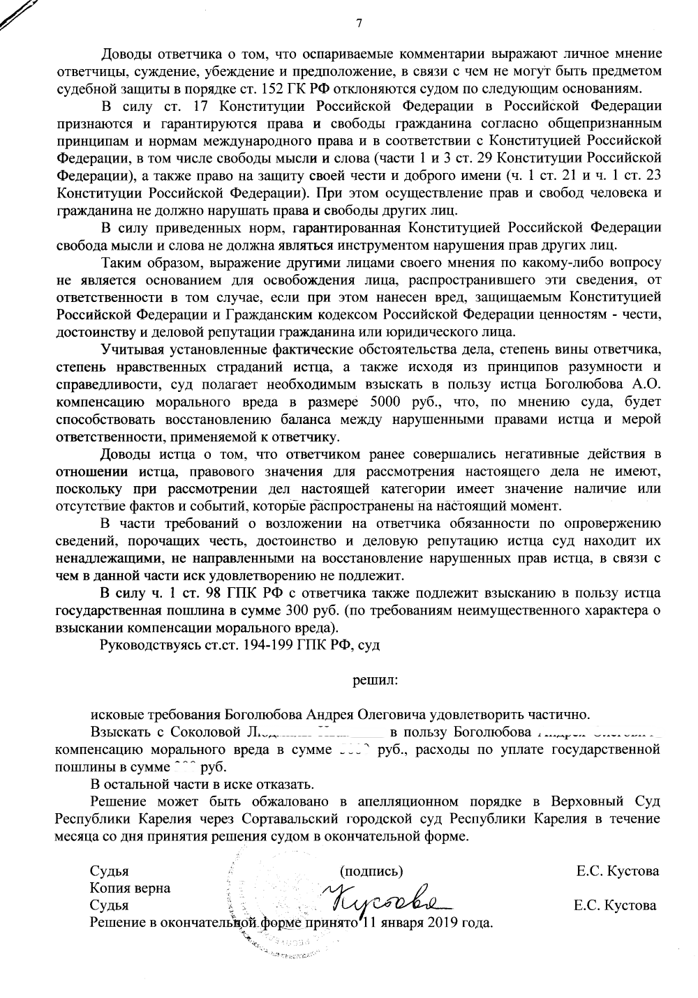 https://sontgranit.ru/forum/img/20190109-9.png