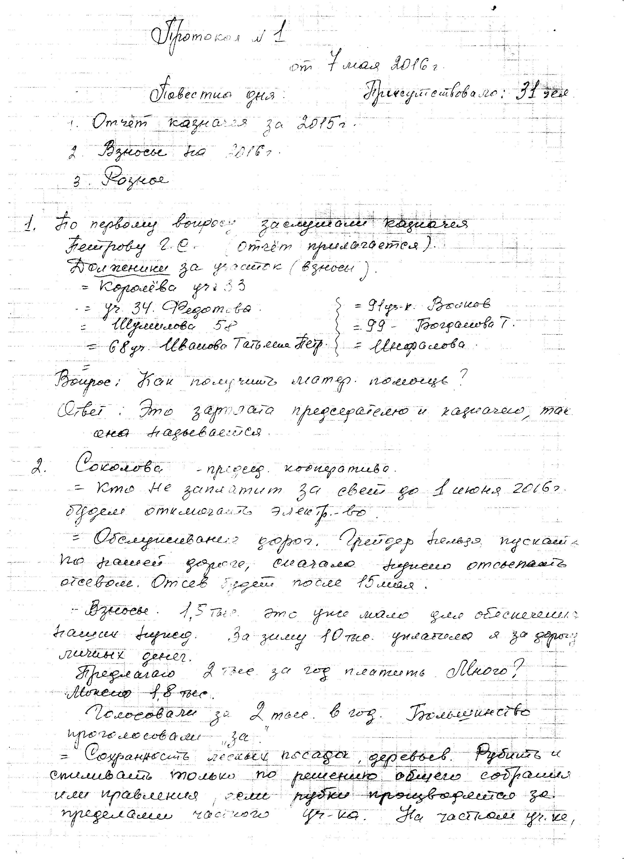 1-й лист решения