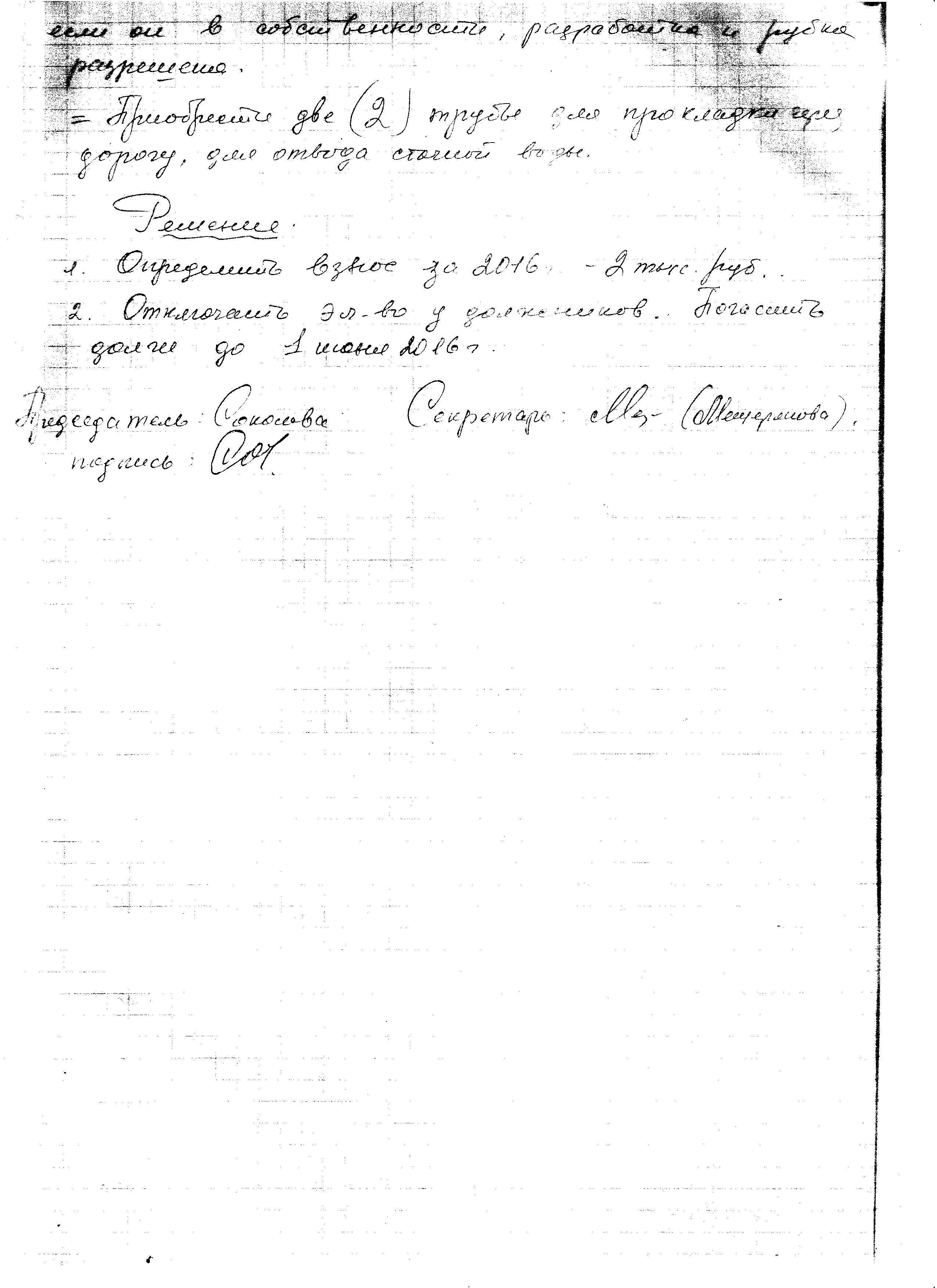 2-й лист решения