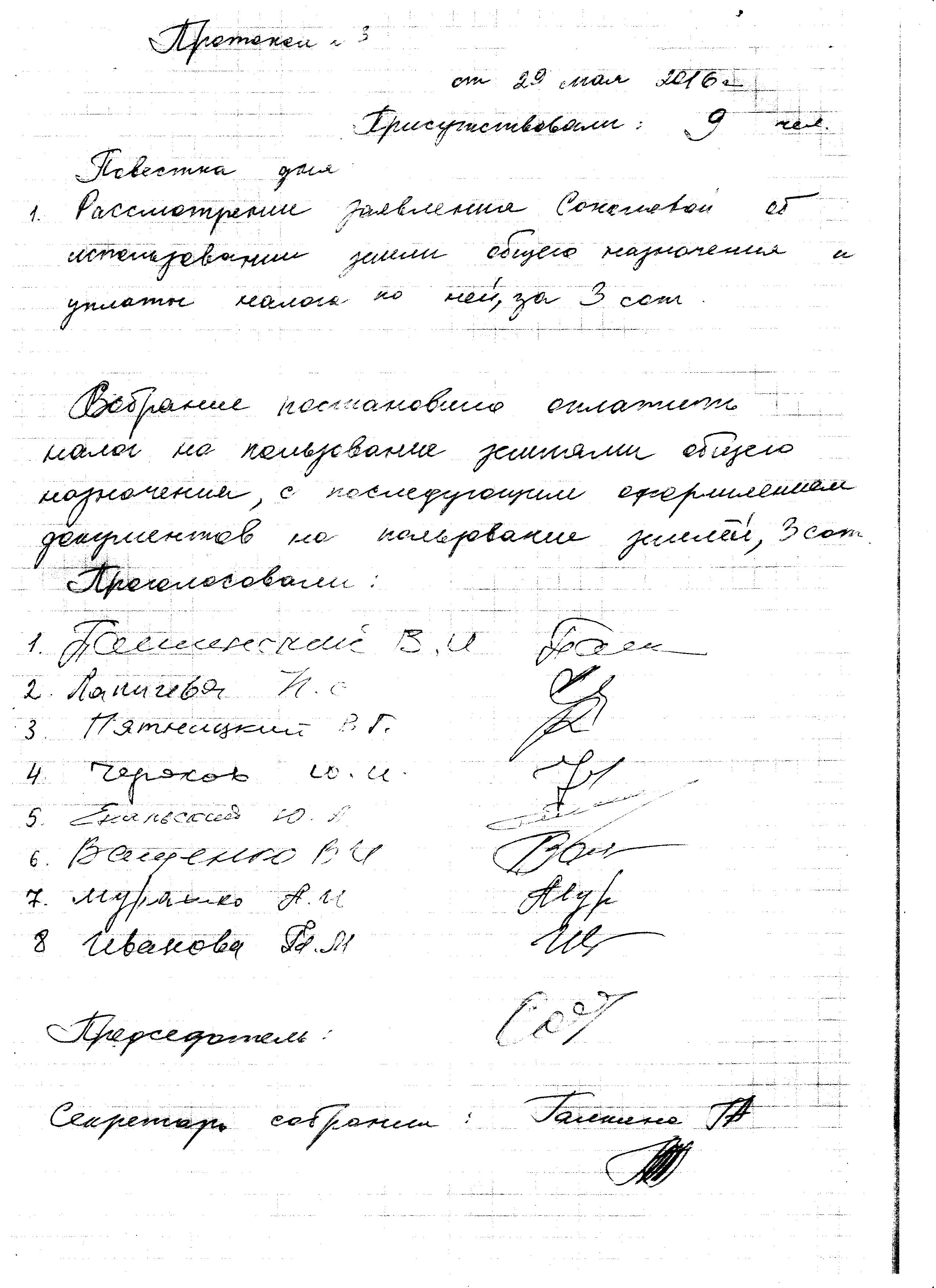 Решение собрания от 29 мая 2016г.