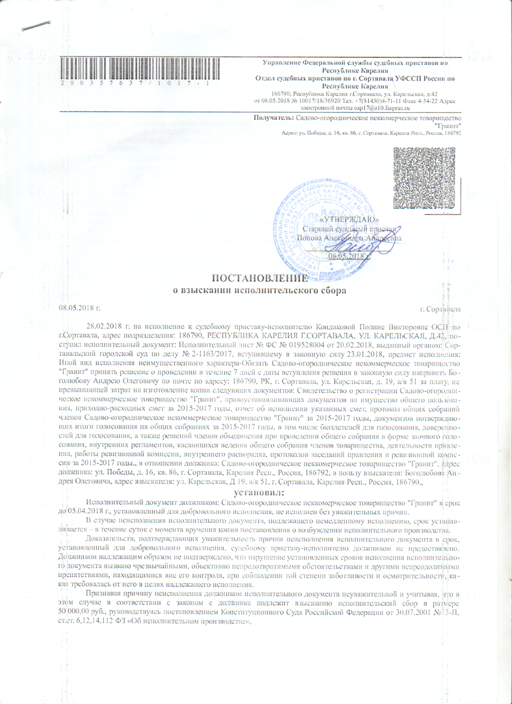https://sontgranit.ru/forum/img/sokol/исп-сбор-50-1.png