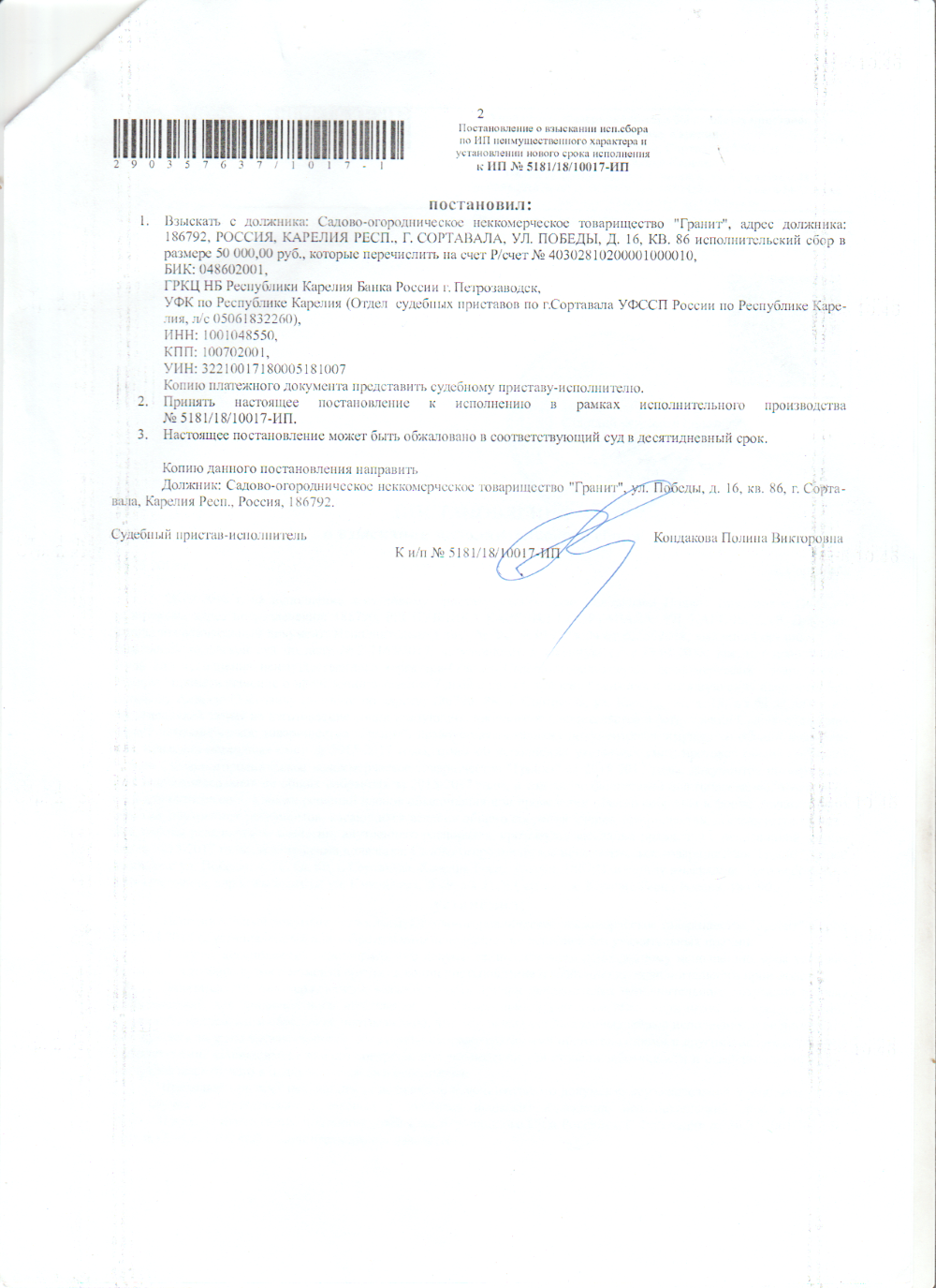 https://sontgranit.ru/forum/img/sokol/исп-сбор-50-2.png
