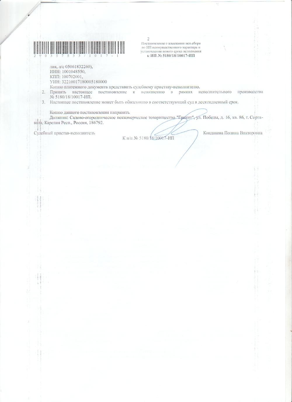 https://sontgranit.ru/forum/img/sokol/исп-сбор-50-4.png