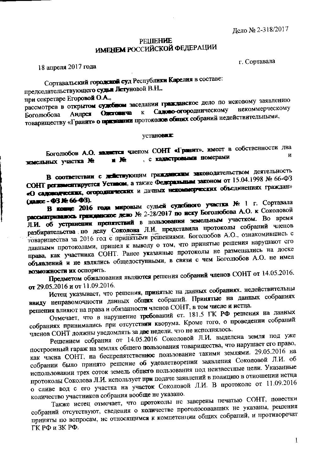 https://sontgranit.ru/forum/img/sokol/решение2.png