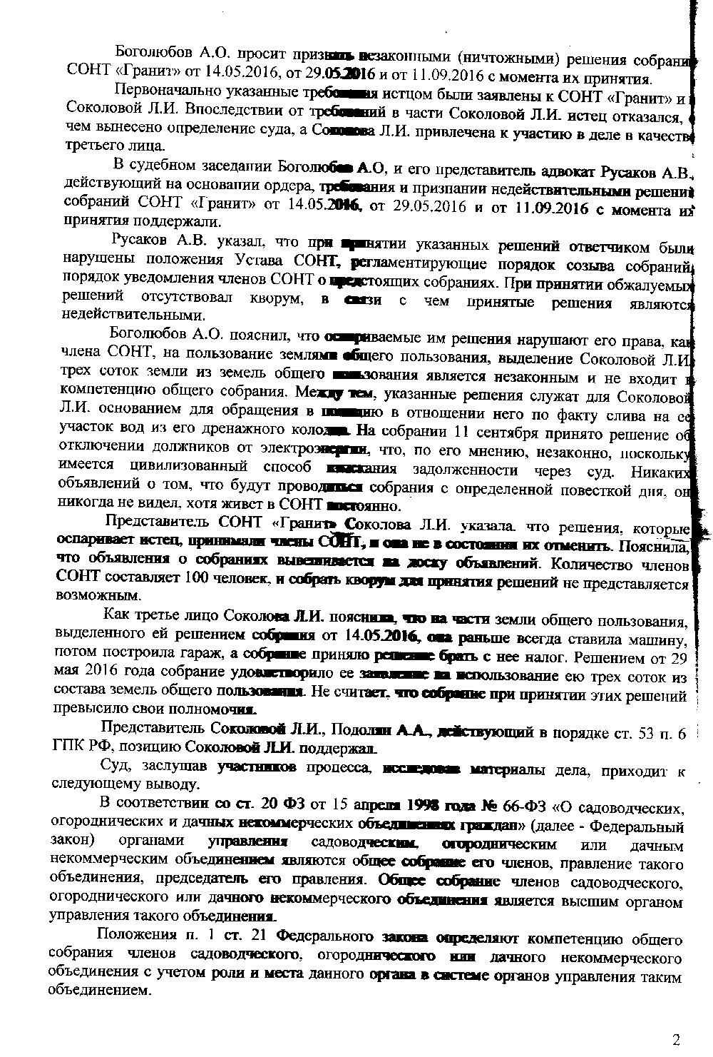 https://sontgranit.ru/forum/img/sokol/решение3.png