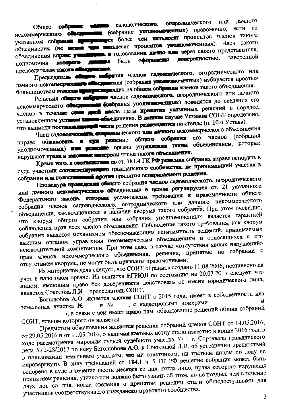 https://sontgranit.ru/forum/img/sokol/решение4.png