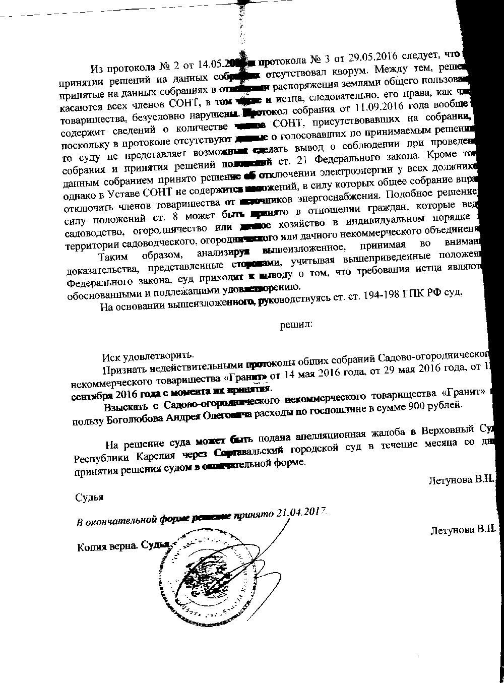https://sontgranit.ru/forum/img/sokol/решение5.png