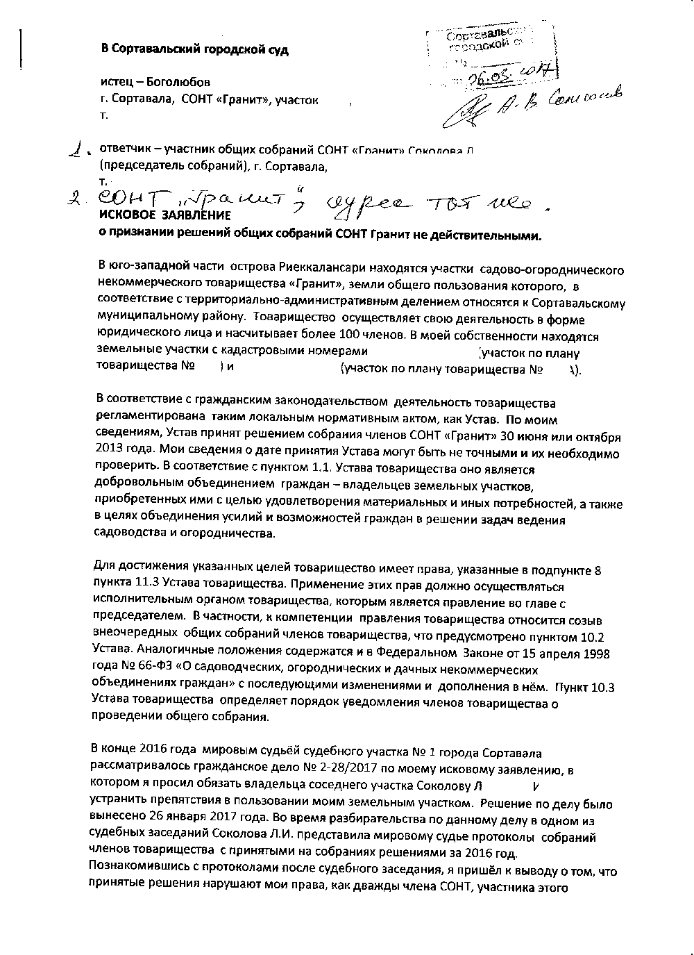 https://sontgranit.ru/forum/img/sokol/скан-иска-01.png