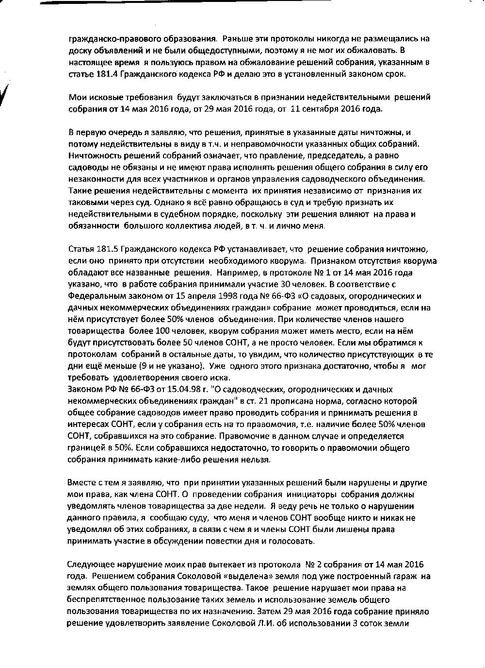 https://sontgranit.ru/forum/img/sokol/скан-иска-02.png