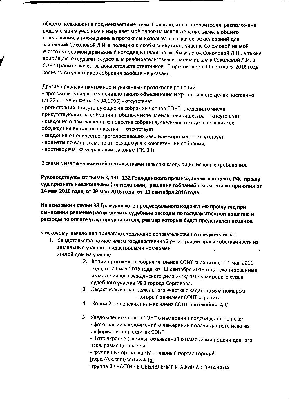 https://sontgranit.ru/forum/img/sokol/скан-иска-03.png