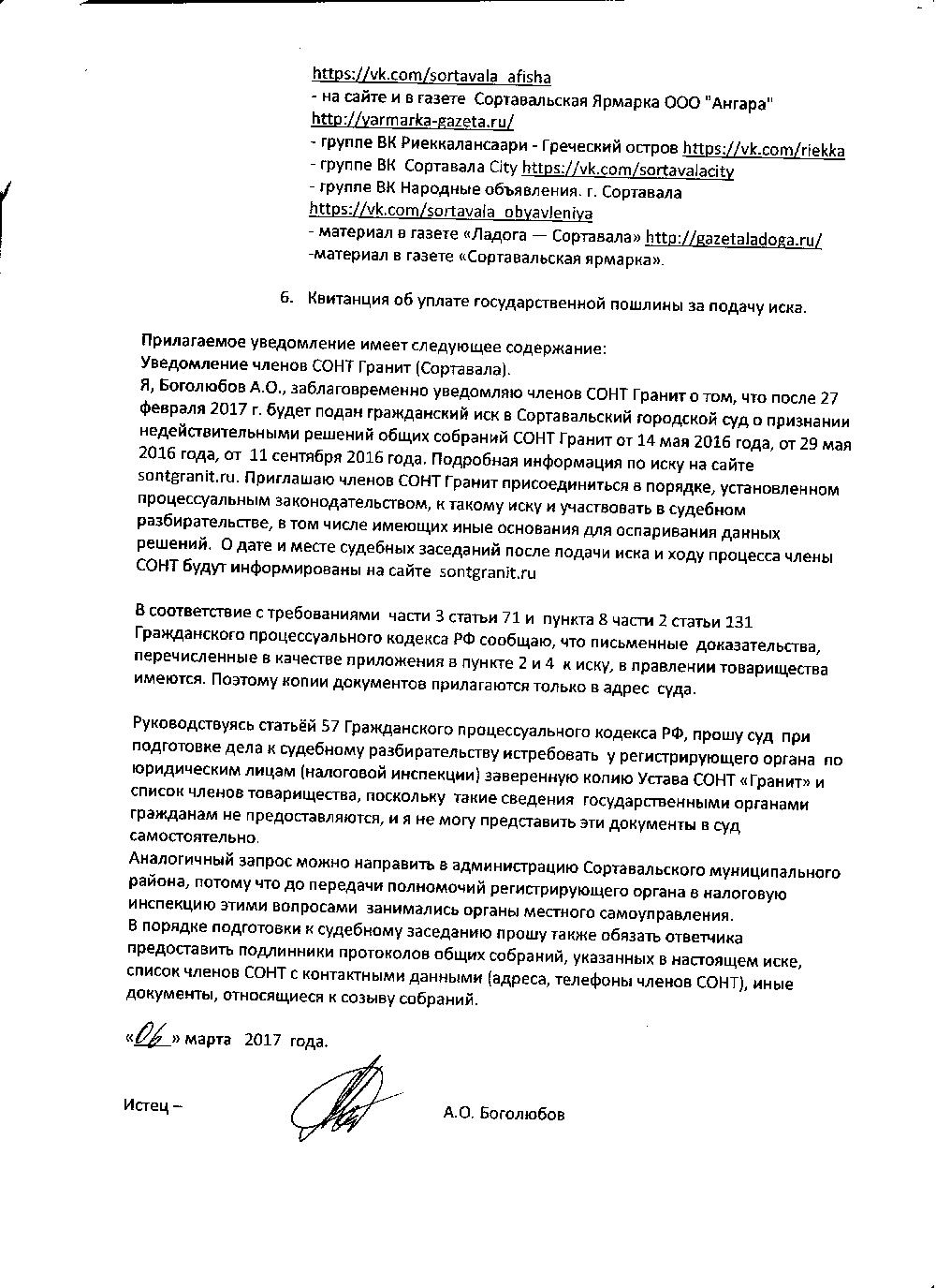 https://sontgranit.ru/forum/img/sokol/скан-иска-04.png
