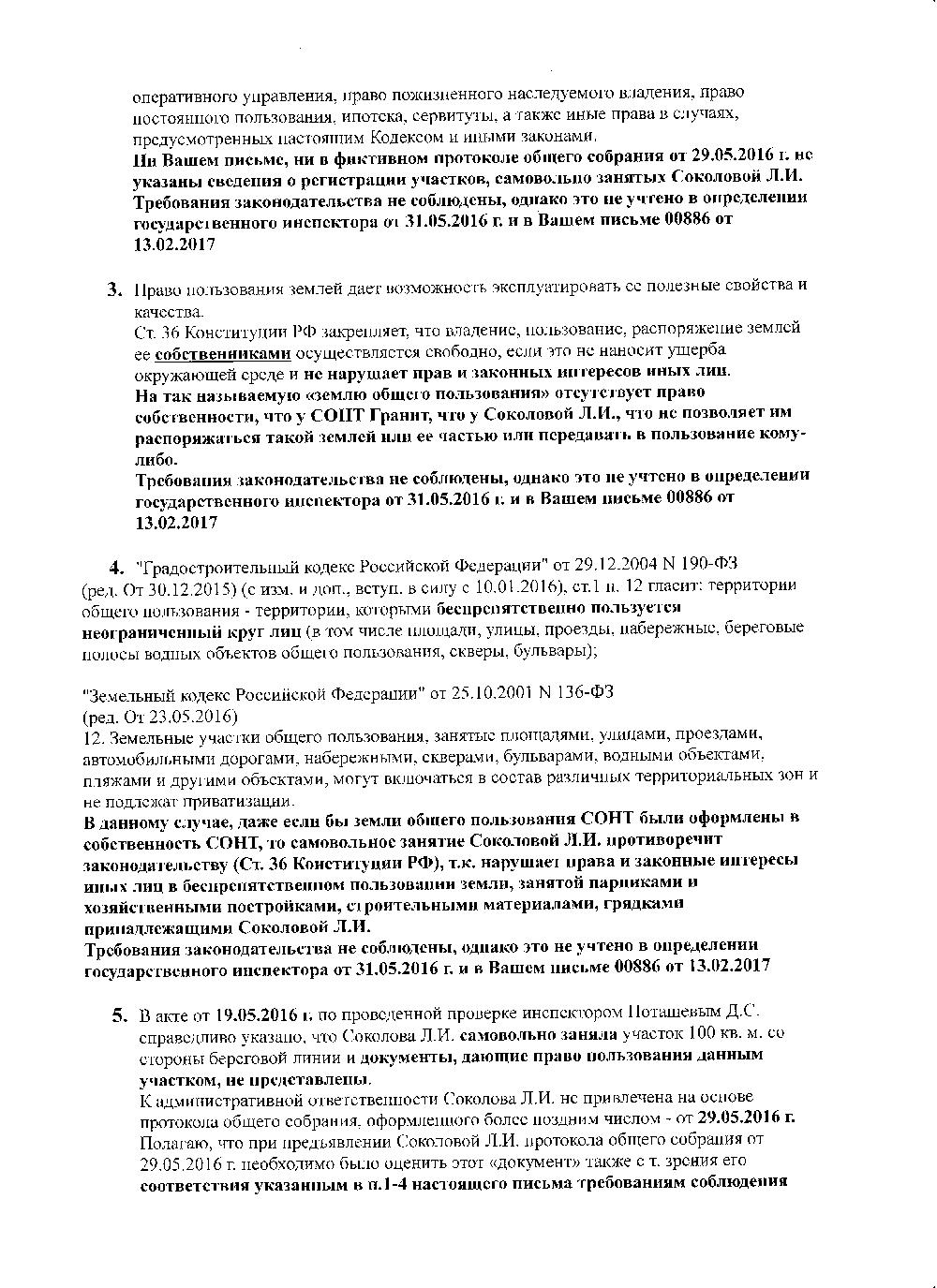 https://sontgranit.ru/forum/img/sokol/20170306-росреестр-поляковой-2.png