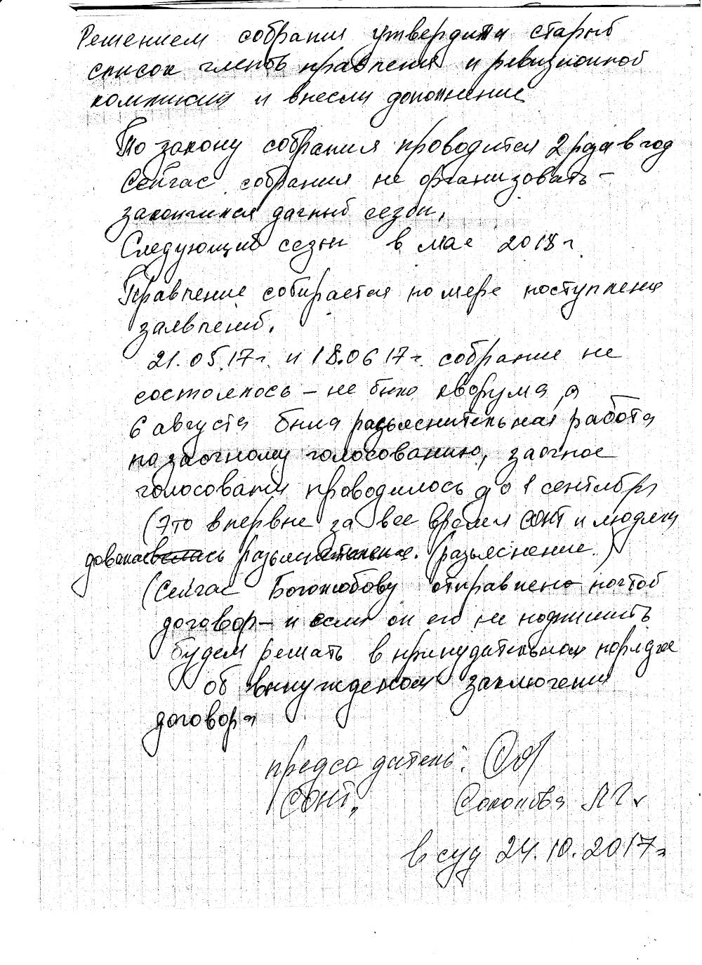 https://sontgranit.ru/forum/img/sokol/20171024-пояснения-соколовой4.png