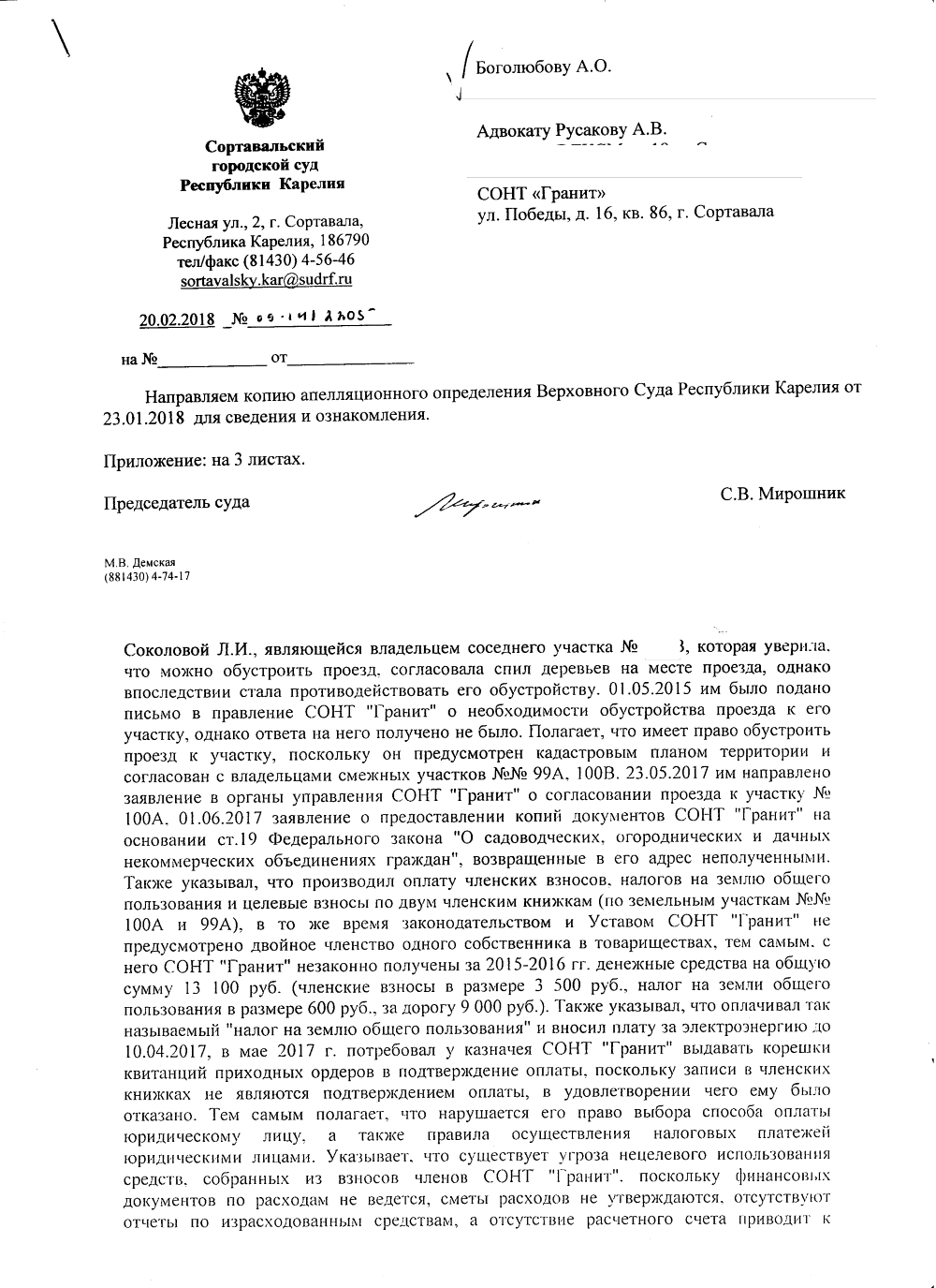 https://sontgranit.ru/forum/img/sokol/20180123-апелляционное-определение-вс-1.png