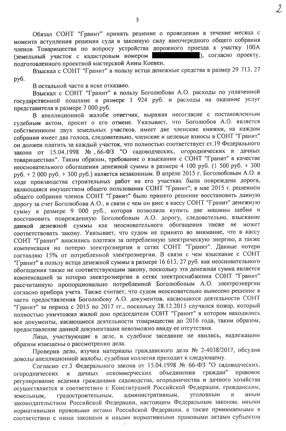 https://sontgranit.ru/forum/img/sokol/20180123-апелляционное-определение-вс-4.png