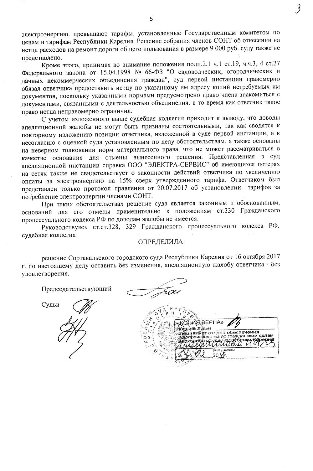https://sontgranit.ru/forum/img/sokol/20180123-апелляционное-определение-вс-6.png