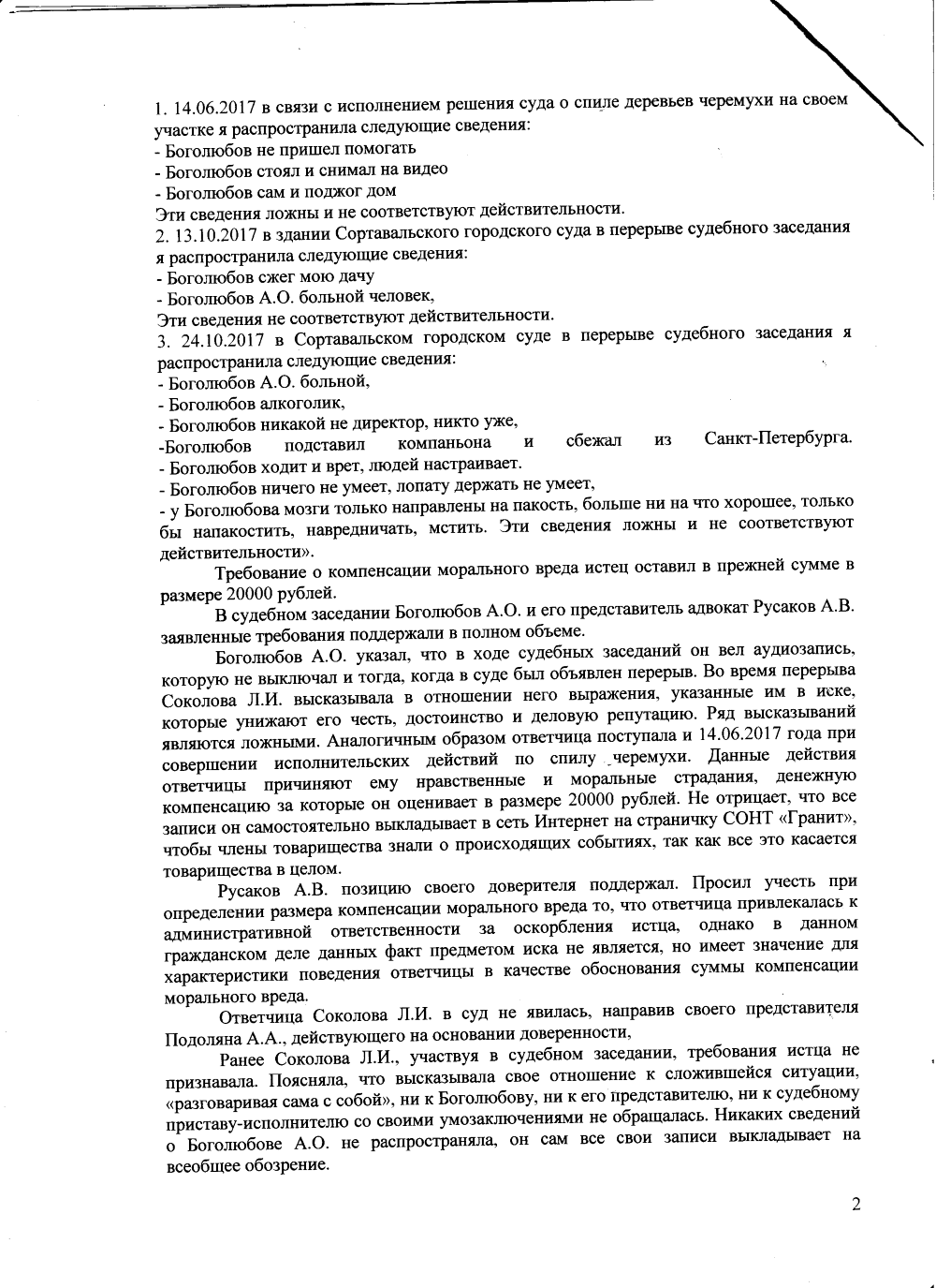 https://sontgranit.ru/forum/img/sokol/20180209-решение-3.png