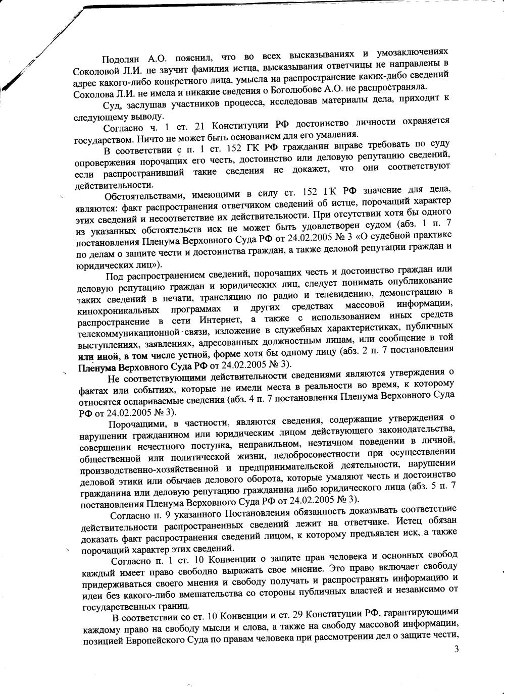 https://sontgranit.ru/forum/img/sokol/20180209-решение-4.png