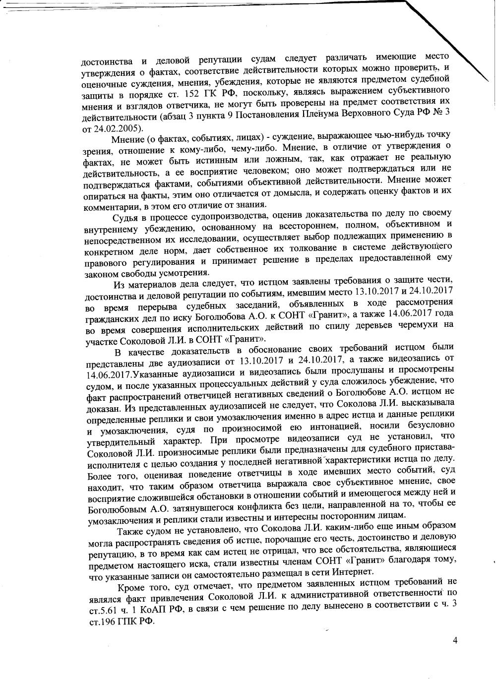 https://sontgranit.ru/forum/img/sokol/20180209-решение-5.png