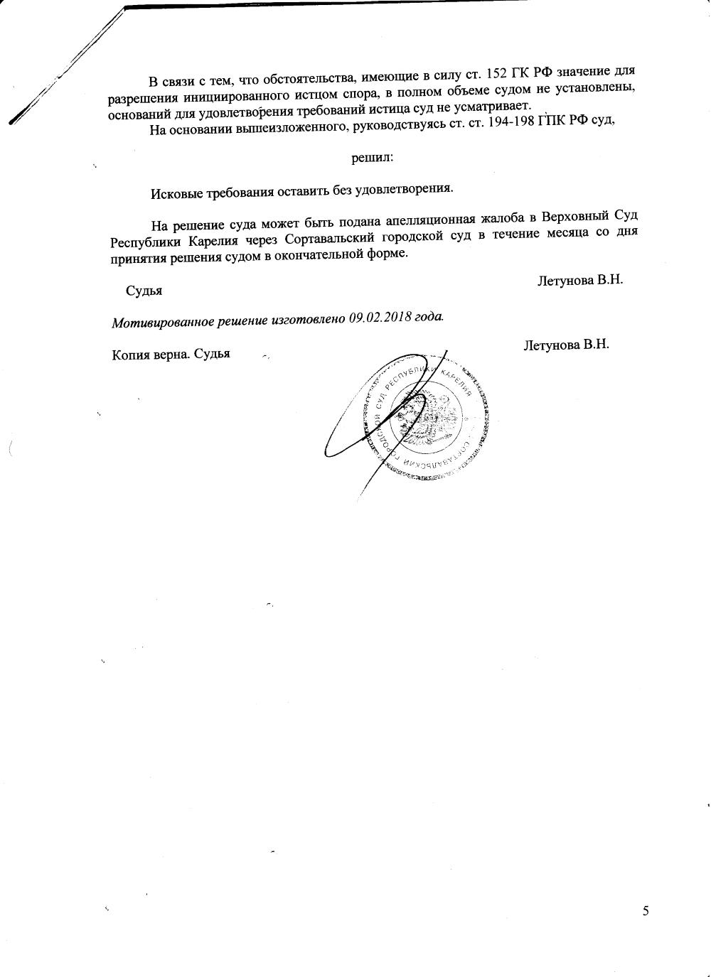 https://sontgranit.ru/forum/img/sokol/20180209-решение-6.png