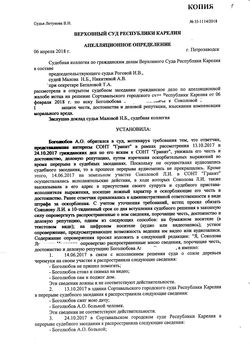 https://sontgranit.ru/forum/img/sokol/20180406-определениеВС-1.png
