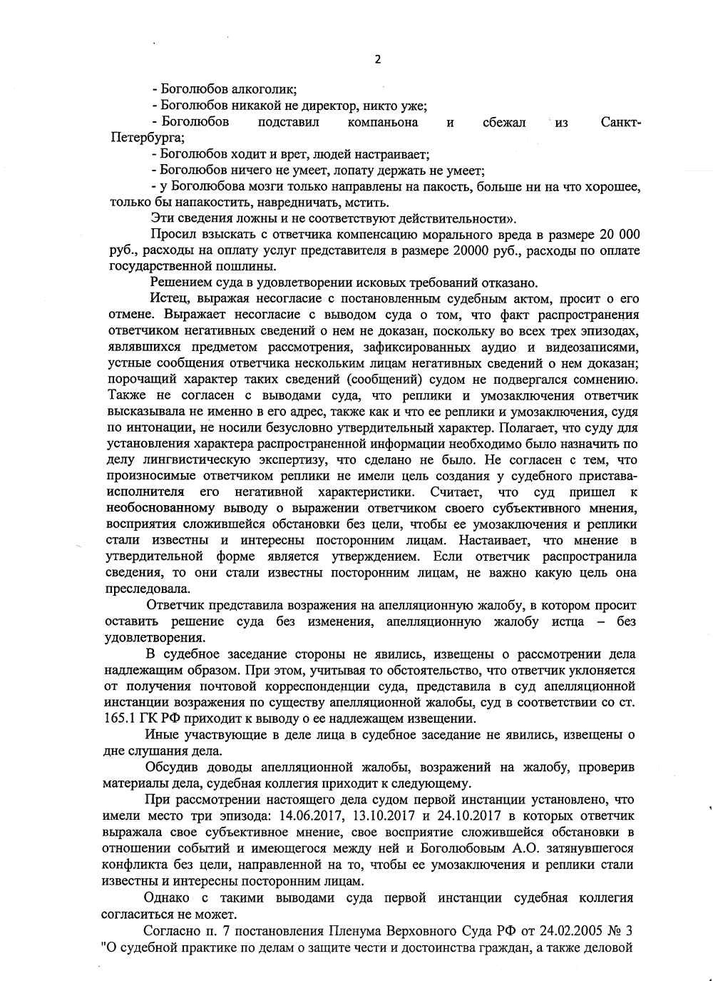 https://sontgranit.ru/forum/img/sokol/20180406-определениеВС-2.png