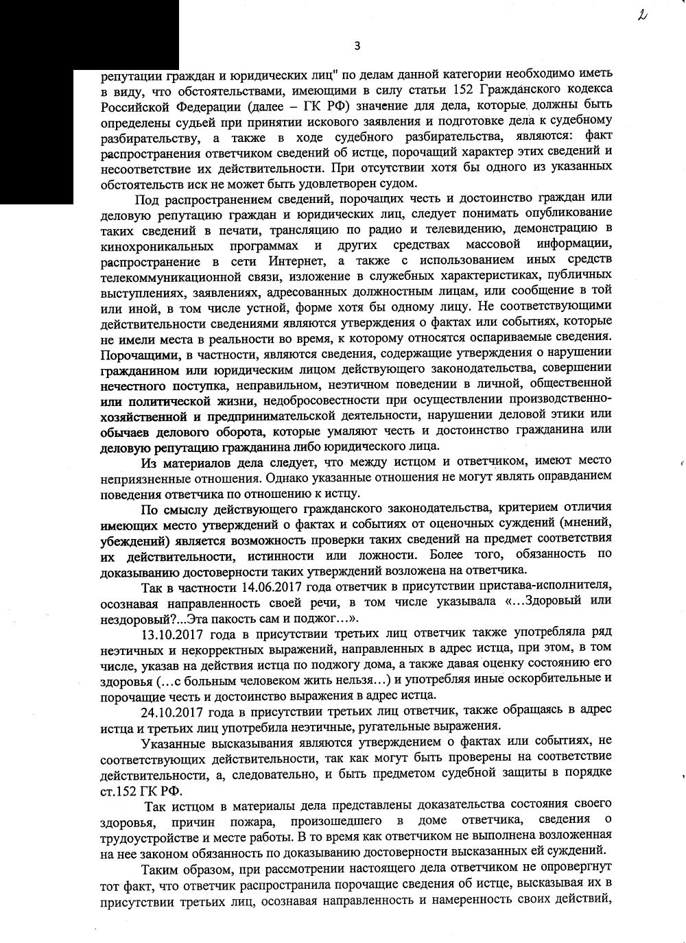 https://sontgranit.ru/forum/img/sokol/20180406-определениеВС-3.png