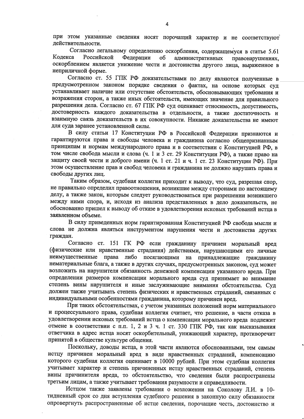 https://sontgranit.ru/forum/img/sokol/20180406-определениеВС-4.png
