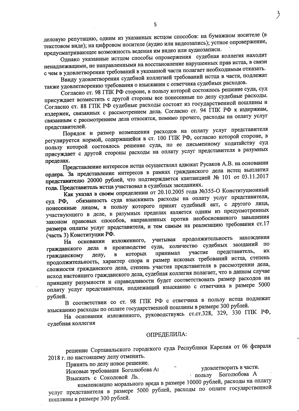 https://sontgranit.ru/forum/img/sokol/20180406-определениеВС-5.png