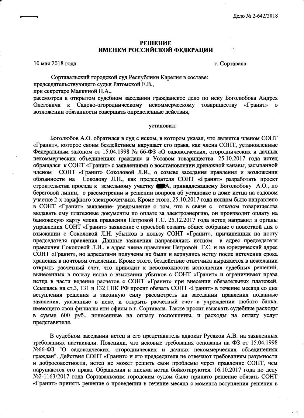 https://sontgranit.ru/forum/img/sokol/20180510-решение-01.png