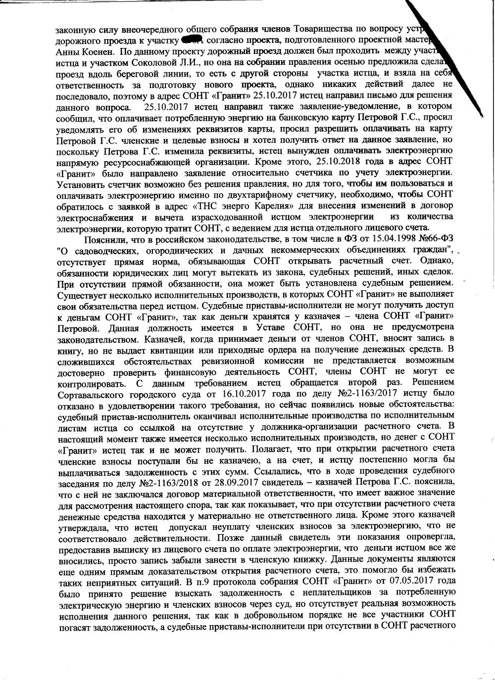 https://sontgranit.ru/forum/img/sokol/20180510-решение-02.png