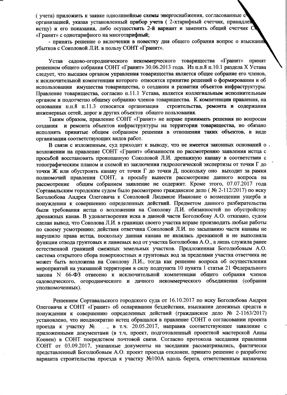 https://sontgranit.ru/forum/img/sokol/20180510-решение-04.png