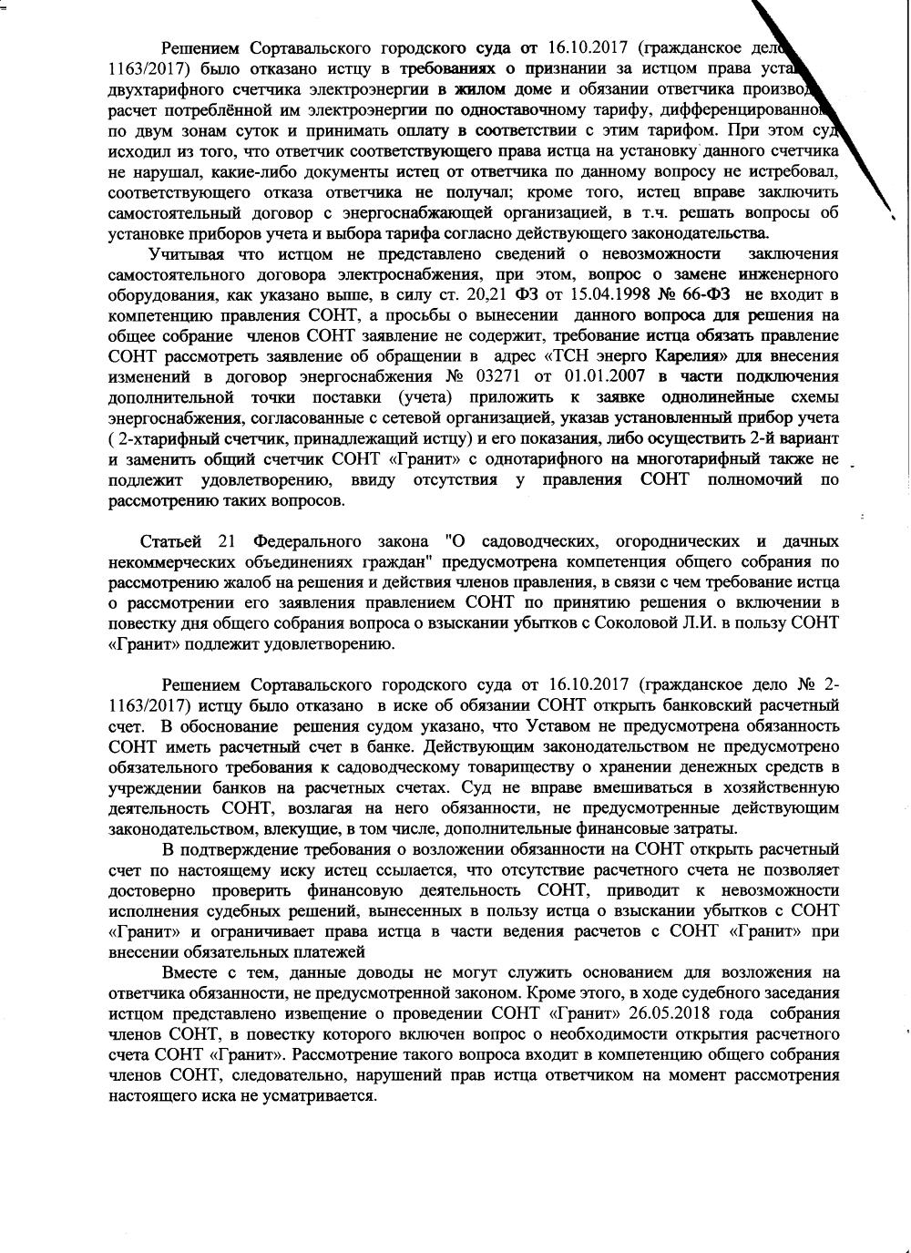 https://sontgranit.ru/forum/img/sokol/20180510-решение-06.png