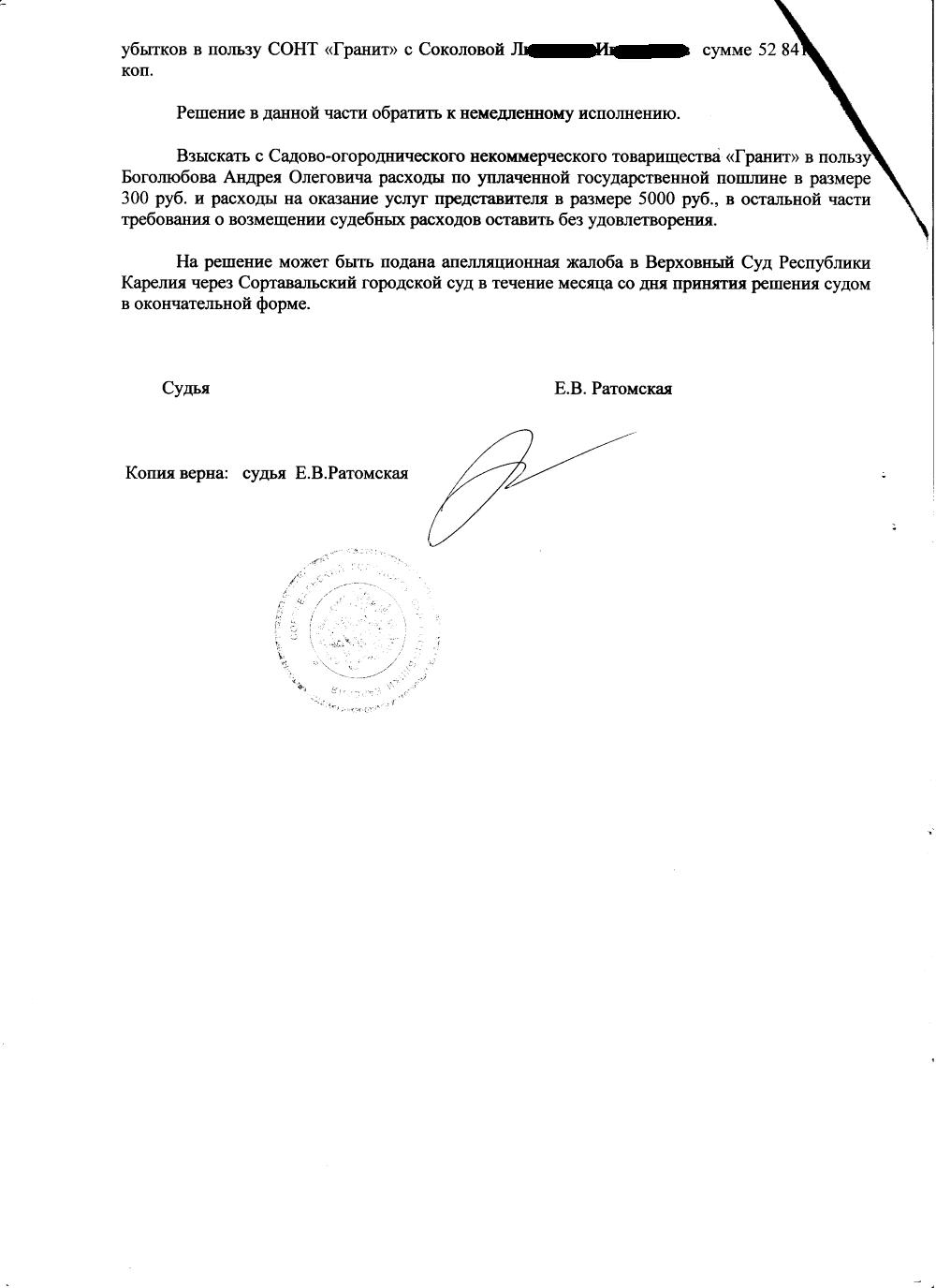 https://sontgranit.ru/forum/img/sokol/20180510-решение-08.png