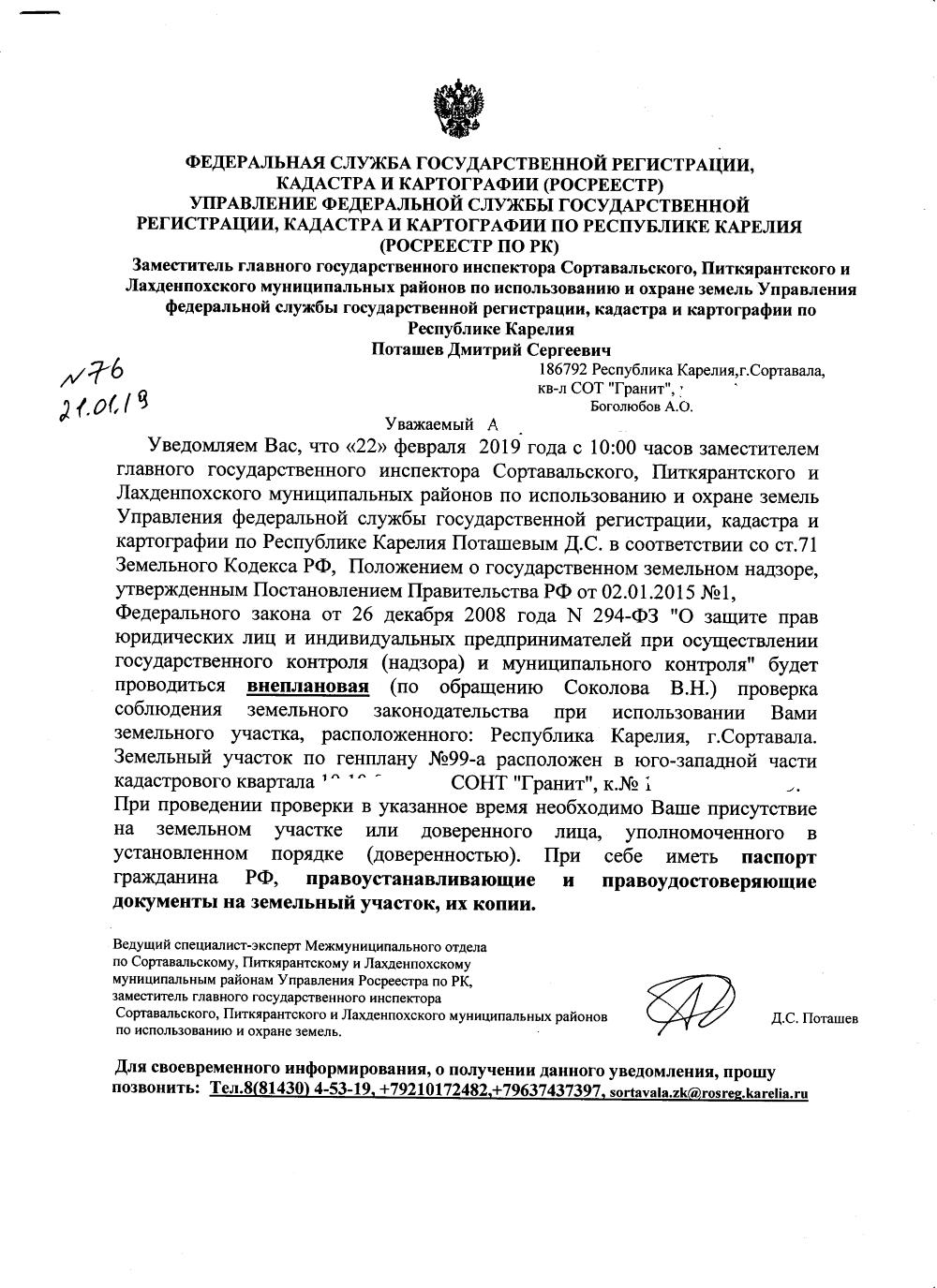 https://sontgranit.ru/forum/img/sokol/20190121-письмо-поташева1.png