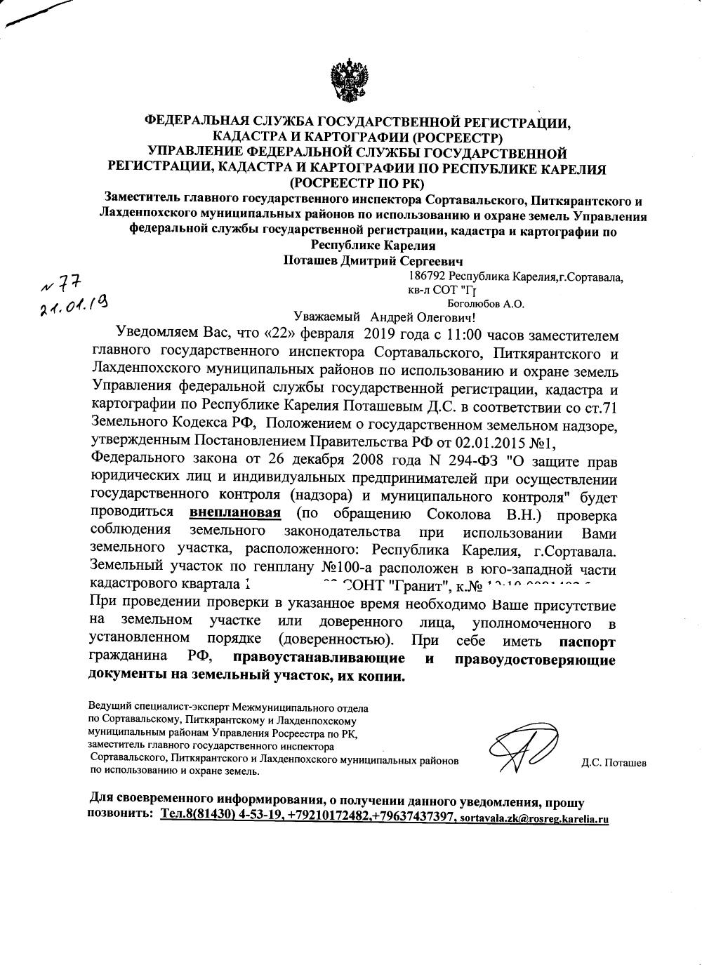 https://sontgranit.ru/forum/img/sokol/20190121-письмо-поташева2.png